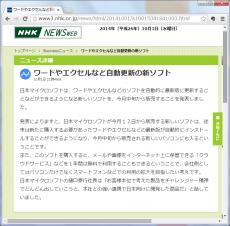 ワードやエクセルなど自動更新の新ソフト/日本マイクロソフトは、ワードやエクセルなどのソフトを自動的に最新版に更新することなどができるようになる新しいソフトを、今月中旬から販売することを発表しました。発表によりますと、日本マイクロソフトが今月17日から販売する新しいソフトは、従来は新たに購入する必要があったワードやエクセルなどの最新版が自動的にインストールすることができるようになり、今月中旬から販売される新しいパソコンにも入るということです。また、このソフトを購入すると、メールや画像をインターネット上に保管できる「クラウドサービス」などを1年間は無料で利用することもできるということで、会社側としてはパソコンだけでなくスマートフォンなどでの利用の拡大を目指したい考えです。日本マイクロソフトの樋口泰行社長は「お客様本位で考えた製品をチャレンジャー精神でどんどん出していこうと、本社との強い連携で日本向けに開発した商品だ」と話していました。
