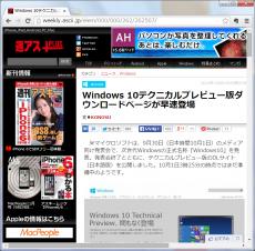 "Windows 10テクニカルプレビュー版ダウンロードページが早速登場【追記あり】/米マイクロソフトは、9月30日(日本時間10月1日)のメディア向け発表会で、次世代Windowsの正式名称『Windows10』を発表。発表会終了とともに、テクニカルプレビュー版のDLサイト(日本語版)を公開しました。10月1日3時25分の時点ではまだ準備中のようです。Windows10テクニカルプレビュー版→Windows 10 Technical Preview(DL予定地)【2014年10月2日2:00追記】 ITプロフェッショナル向けのWindows10テクニカルプレビュー版が公開されました。Windows 10テクニカルプレビュー版 ""今すぐ開始""からマイクロソフトアカウントでログインし、ダウンロードページに飛ぶことで入手可能です。ISOファイルは現在のところ、英語版、中国語版、ポルトガル版のみ(各32bit/64bit版)。ファイル容量としては最大4.26GB。"