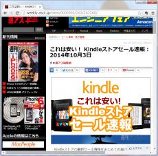 これは安い! Kindleストアセール速報:2014年10月3日/これは安い! Kindleストアセール速報:2013年3月1日 Kindleストアの最新セール情報をまとめてお届け! コミック、新書、ビジネス書……と話題の本が日替わり、月替わりでセール対象になっている。■Kindle本の日替わりセール 毎日1冊、24時間限定でKindle本の人気作・注目作を、通常価格から50%OFF~の特別価格! 本日の日替わりセール品は『本当の仏教を学ぶ一日講座 ゴータマは、いかにしてブッダとなったのか』(佐々木閑 著)。本当の仏教を学ぶ一日講座 ゴータマ...AMAZON■今月気になったセール対象Kindle本 今月気になったセール対象本は『マンガで読む国防入門』(石破 茂、原 望 著)がおすすめ!マンガで読む国防入門 (impress Quic...AMAZON そのほかのセール本はこちらでチェック↓Kindleストア: Kindle本月替りセール(関連サイト:Amazon)■Kindleセレクト25 Amazonポイントが10%還元されるKindle本を25冊集めた特集『Kindleセレクト25』。今週は『未来のイノベーターはどう育つのか ― 子供の可能性を伸ばすもの・つぶすもの』(トニー・ワグナー 著)。などがセレクトされた。ポイントを貯めれば、Amazonで買い物をするときに1ポイント=1円分として使うことができる。(※PCソフトダウンロードストアの商品を除く)気になる本を見つけたら、この機会を利用しよう。未来のイノベーターはどう育つのか ―...AMAZON青空としてのわたしAMAZON老けの原因はメイク!? 40歳から...AMAZON「科学者の楽園」をつくった男 大河...AMAZON そのほかのセレクト25対象アイテムはこちらでチェックKindleストア: Kindleセレクト25(関連サイト:Amazon)■有料&無料トップ Kindleストアの有料、無料の人気本は以下でチェック。(※リンク先は1時間更新です)Kindle本の有料&無料Top100(関連サイト:Amazon) Kindle本を楽しむためには、KindleまたはKindleアプリが必要。本体の購入はこちら↓Kindle Paperwhite(ニューモデル)9,980円AMAZONKindle Paperwhite 3G(ニューモデル)14,980円AMAZONKindle Fire HD 7 8GB タブレット15,800円AMAZONKindle Fire HDX 7 16GB タブレット24,800円AMAZONAmazon Kindle PowerFast急速充電器 ...990円AMAZONiPhone、iPad、Nexus7、Galaxy……etc....819円AMAZONAmazon Kindle Paperwhite用レザーカ...AMAZONAnker Kindle Paperwhite PUレザーケ...AMAZONBUFFALO Kindle Paperwhite専用 レザ...AMAZONKindleアプリのダウンロードは以下からどうぞ。AppStore アプリをダウンロードAndroid版ダウンロードはこちらから (Google Play)■気になったKindle本 そのほか気になったKindle本をピックアップしてご紹介。週刊アスキー 2014年 10/14号 [雑誌]AMAZONMacPeople 2014年11月号 [雑誌] (マ...AMAZONアスキークラウド 2014年10月号 [雑誌]AMAZONカオスだもんね!PLUS (3) (電撃コミ...AMAZONiOS8と最新端末の注目機能を一挙紹介...AMAZON山崎浩一のデジゴト画報―3Dプリン...AMAZON■週アスPLUSのKindle本 iPhone、Androidアプリのおすすめをミニッツブックで!