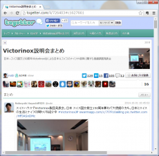 Victorinox説明会まとめ/日本−スイス国交150周年Victorinox社による日本&スイスのナイフや道具に関する意識調査発表会