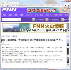東京・瑞穂町などで尿かけた疑いで逮捕の男「気晴らしでやった」/東京・瑞穂町などで、女の子に尿をかけた疑いで逮捕された20歳の男が、「気晴らしでやった」と供述していることがわかった。専門学校生の今村祐也容疑者(20)は、9月29日、瑞穂町箱根ケ崎の路上で、13歳の女子中学生に尿をかけた疑いで逮捕され、3日に送検された。今村容疑者は、容疑を認めているが、動機について「気晴らしでやった」と話していることがわかった。警視庁は、現場近くで起きた同様の6件の事件も追及するほか、7月末に、学生の女の子が、男にあめ玉のようなものを飲まされ搬送された事件についても、関連の有無を調べる方針。