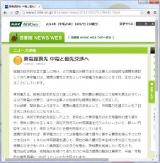 東電提携先 中電と優先交渉へ/経営の抜本的な立て直しに向け、火力発電の分野でほかの企業との包括的な提携を検討してきた東京電力は、提携の優先交渉先として中部電力を選ぶことを7日、正式に決めることにしています。東京電力は、経営の抜本的な立て直しに向け、燃料費の増加などで経営を悪化させている火力発電の分野で、ほかの企業との包括的な提携を検討してきました。その結果、関係者によりますと、提携の優先交渉先として、中部電力を選ぶことを7日正式に決めることになりました。両社は、共同で新会社を設立した上で、老朽化した東京電力の火力発電所の建て替えや、燃料に使われるLNG・液化天然ガスの共同調達を行うことにしていて、詳しい内容をつめた上で、来年3月までに合意を目指すとしています。提携が実現すれば、東京電力にとっては発電所の建て替えに要する費用を減らすことができるほか、LNGの共同調達を通じて、両社の輸入量が日本全体の半分近くを占める規模の大きさをいかして資源国との交渉力を高め、燃料費を削減したい考えです。電力会社は戦後、地域独占を続けてきただけに今回の提携の動きは異例で、今後、本格的な業界再編につながっていくのか注目されます。