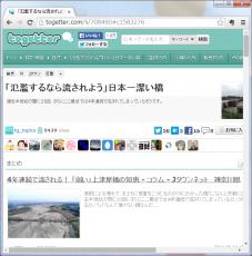 「氾濫するなら流されよう」日本一潔い橋/過去半世紀の間に21回、さらにここ最近では4年連続で流されてしまっているそうです。