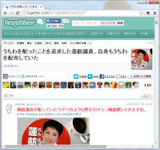 うちわを配ったことを追求した蓮舫議員、自身もうちわを配布していた/蓮舫議員が配っていたウチワのような厚手のチラシ画像置いときますね。#nhk #kokkai pic.twitter.com/24tZNlm8FZ