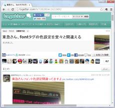 東急さん、fontタグの色設定を堂々と間違える/東急さんフォント色設定間違ってますよ pic.twitter.com/8IMFFD1UyM