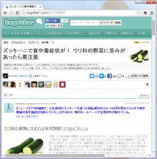 ズッキーニで食中毒症状が! ウリ科の野菜に苦みがあったら要注意/【ニュース】ウリ科植物で、人気食材のズッキーニを食べた岡山県内の20~60代の男女14人が下痢や腹痛の食中毒症状を訴えていたことが分かり、県がホームページで注意を呼び掛けている。 ウリ科の植物に含まれる有害物質「ククルビタシン」今回、この食中毒の原因になったのは「ククルビタシン」という成分。ズッキーニだけでなく、きゅうり、南瓜、ヘチマ、夕顔、冬瓜、メロン、スイカなど「ウリ科」の植物のヘタに近い部分に含まれているものです。通常その含有量は少ないため毒性はないのですが、まれに含有量が多く苦みや渋みが強いものがあり、この苦みや渋み成分こそが今回食中毒の原因になった「ククルビタシン」。この成分の含有量の多いものをたまたま食べてしまうと食中毒症状が発症してしまいます。 ちなみに同じウリ科で苦みと言えばゴーヤですが、ゴーヤの苦み成分は「モモルデシン」という成分で毒性はありませんので心配はいりません。 [cookpadニュース]