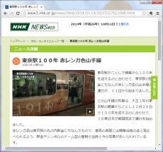 東京駅100年 赤レンガ色山手線/東京駅がことしで開業から100年を迎えるのに合わせて、東京駅の駅舎にちなんだ赤レンガ色の山手線の運行が、11日から始まりました。この山手線の列車は、大正3年の東京駅の開業からことし12月20日で100年を迎えるのに合わせて、JR東日本が期間限定で運行を始めました。赤レンガ色は東京駅の丸の内駅舎にちなんだもので、車両の側面には開業当時の姿と見比べられるよう、駅舎やシンボルのドーム型の屋根の当時と今の写真があしらわれています。ホームでは、居合わせた親子連れなどが、東京駅の歴史を映し出す記念の車両を写真に納めていました。東京・目黒区の82歳の女性は「買い物で来ましたが、ちょうど珍しい色の列車を見ることができてよかったです。東京駅は待ち合わせなどに使った思い出のたくさんある場所です」と話していました。東京駅は太平洋戦争末期の空襲で被害を受け、戦後、別の形で修復されましたが、おととしドーム型の屋根などが開業当時の姿が復元されました。赤レンガ色の山手線は1本で、来年3月末まで運行され、開業100年の日の前後には車内にも東京駅の歴史を振り返る写真が展示されます。