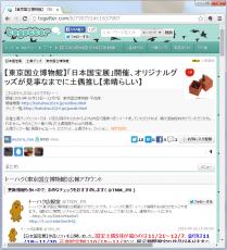【東京国立博物館】「日本国宝展」開催、オリジナルグッズが見事なまでに土偶推し【素晴らしい】