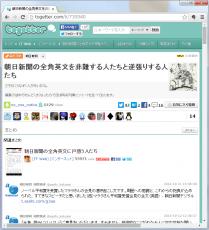 朝日新聞の全角英文を非難する人たちと逆張りする人たち/ノーベル平和賞を受賞したマララさんの会見の書き起こし文です。周囲への感謝と、これからの抱負が込められた、すてきなスピーチだと思いました(西)マララさん平和賞受賞会見の全文〈英語〉 - 朝日新聞デジタル t.asahi.com/g3aa 2014-10-12 12:36:37「全角、読みにくい」というご意見をいただいます。すみません。技術的なことがわかる人に対応可能か聞いてみます マララさん平和賞受賞会見の全文〈英語〉 - 朝日新聞デジタル t.asahi.com/g3aa