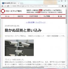 動かぬ証拠と思い込み/10/14のクローズアップ現代は、「防犯カメラの落とし穴 ~相次ぐ誤認逮捕~」です。photo3564-1.jpgプレビューを見てきました。捜査の決め手となる防犯カメラの映像。現実の世界では、先月、神戸市で女の子が遺体で見つかった事件で、防犯カメラの映像が有力な証拠として犯人逮捕につながったとされていたり、刑事ドラマや映画でも防犯カメラを使った捜査が頻繁に描かれたりしています。街に防犯カメラが設置され始めた当初は、プライバシーの侵害を心配する声が多くあったと記憶していますが、今では街の光景としてなじんできたように感じます。それはやはり、映像という「動かぬ証拠」の力が大きく、犯罪の抑止力や解決に少なからず役に立っていると実感できるようになったからではないでしょうか。でも、その動かぬ証拠に落とし穴があったとしたら…今回の番組では、防犯カメラに頼りすぎて警察がずさんな捜査を行った結果、誤認逮捕につながったケースが紹介されています。山口県で起きた財布の窃盗事件で、ある女性が全く身に覚えがないにも関わらず逮捕され、1週間拘留されてしまいました。ある日突然警察がやってきて、「逮捕します。何回ビデオを見てもあなたがとっているように見えます」と言われ、何を言っても聞く耳を持ってもらえなかったと言います。しかし1週間後、別のカメラで撮影された映像に、別の人物が盗んだ財布を捨てる映像が映っていたため、女性は釈放されました。photo3564-3.jpg誤認とはいえひとたび逮捕されてしまうと、仕事や家族が受ける社会的なダメージは甚大です。映像という動かぬ証拠で最初に思い込みをしてしまうと、なかなか別の見立てができなくなってしまう怖さがあります。警察には、地道な裏付けと防犯カメラの映像の両輪で慎重に客観的に捜査を行ってほしい。そう強く思いました。ぜひ、ご覧ください。