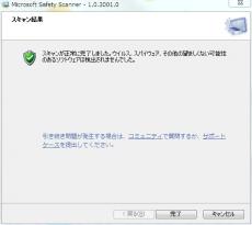 PCを完全スキャンしたが、ウィルス感染はなかった模様。じゃあ何なのさ?あのメール。