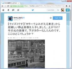 東京駅じゃねぇてか。萬世橋駅か?RT @NHK_PR 【クイズ3です】「カラーでよみがえる東京」から超難しい静止画像を入手しました。上が1917年の元の画像で、下がカラー化したものです。ここはどこでしょうか?