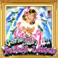 恋のPecori Lesson - Gorie