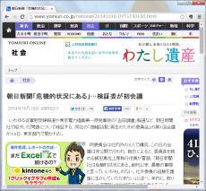 朝日新聞「危機的状況にある」…検証委が初会議/いわゆる従軍慰安婦報道や東京電力福島第一原発事故の「吉田調書」報道など、朝日新聞社で相次いだ問題について検証する、同社の「信頼回復と再生のための委員会」の第1回会議が18日、東京都内で開かれた。 同委員会は社内外の8人で構成。この日の会議は非公開で行われ、朝日によると、委員長を務める飯田真也上席執行役員が冒頭、「朝日新聞社は危機的状況にある。創刊以来、最悪の事態と言っていいかもしれない。社外委員の経験を議論に生かしていただきたい」と述べ、年内に、取り組むべき課題と方向性をまとめる考えを示した。 社外委員4人のうち、日産自動車副会長の志賀俊之氏は「変革には危機意識を全社で共有することが大事」などと指摘。また弁護士の国広正氏は事前に朝日に文書を寄せ、「記事と『吉田調書』の原文を読み比べ、『これは重症だ』と実感した。原発再稼働に反対するための事実のねじ曲げだと言われても仕方ない記事」などと批判した。 次回の会議は31日に開かれる