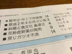 夕刊に花粉症新薬との見出し。 #読売