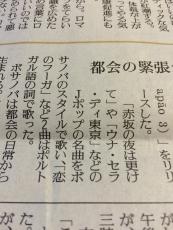 「赤坂の夜は更けて」や「ウナ・セラ・ディ東京」はJポップなのか? #読売