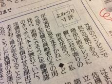 コラムの論旨とは関係ないが、そもそも未成年に見えたら店員は年齢確認ボタンを押してくれとは言わないはずでは? #読売