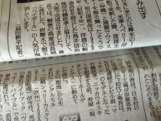 昨日の夕刊(上)には初の国産ウィスキーは大阪で完成と書いてあって、あれ?と思ったのだけど、今日の朝刊(下)には日本初のウィスキー工場は京都と書いてある。工場が出来る前にウィスキーが出来たのか、工場は京