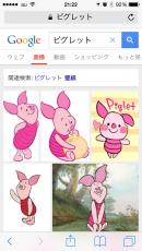 「ピグレット」で画像検索したら、何か思ってたのと違う。こんなだっけ?