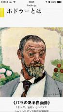 ジャン・レノかと思ったら、ホドラーの自画像なのか。 #nhk