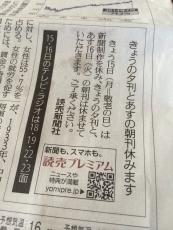 今日は朝刊休みか(´・ω・`)