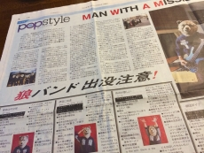 今日のpopstyleはマンウィズ。インタビューは活字で読んでも、頭の中でカタコト日本語で再生されるのでスラスラ読めない。 #読売