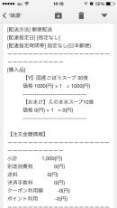 やっぱり最初の注文確定のメールには冷やし中華は書かれていない。