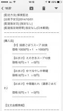 しかしその後の発送日確定のメールには冷やし中華が増えている。が、その理由には全く触れられていない。