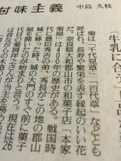 豊臣秀長が菓子屋を開いたのかと思ったが、違うよな? #読売