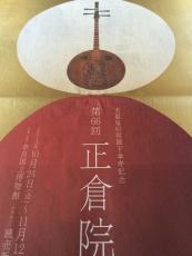 正倉院って、バンジョー(的な楽器)もあるのか。 #読売