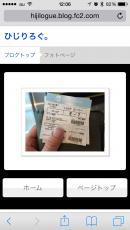 ひょっとして画像差し替えてから反映されるまでにタイムラグがあるのか? #fc2ブログ
