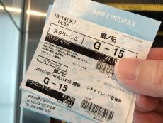 蜩ノ記 HIGURASHINOKI / JAPANES ゐる。 #スクリーン3,G15。