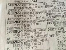 1時台:東京、2時台:千葉、3時台:神奈川・・・みたいな感じで毎日政見放送やってるけど、サブチャンネル使えばいっぺんで済むじゃねぇか。と思うんだけどそう出来ない法律上の制約か何かあるんだろうか? #衆院選 #nhk