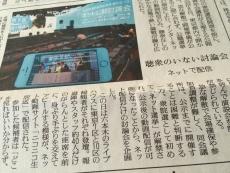 これってニコファーレだろ?ニコファーレを「六本木のライブハウス」と書くのはどうなんだ? #衆院選 #読売