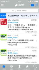 シンデレラデートって話題なのか。 #FujiTV
