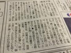 深いな。 #編集手帳 #読売