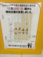 京浜東北線、丁度階段の位置で停まるつもりで車両に乗り込んだら、階段の位置自体が移動しとった。 #東京駅