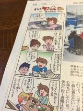 オフィスケン太、ケン太どころか全く犬が出てこないww #読売