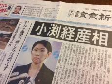 夕刊3版はまだ松島法相が辞意を表明する前らしい。 #読売