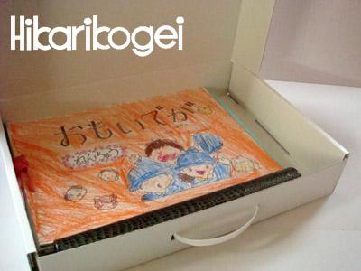 想い出BOX2