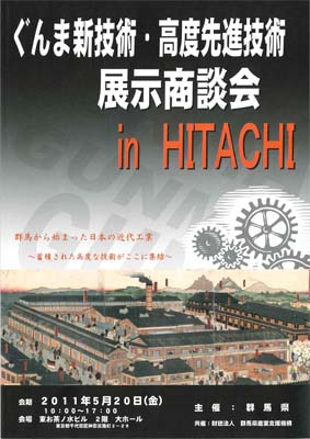in HITACHI-1