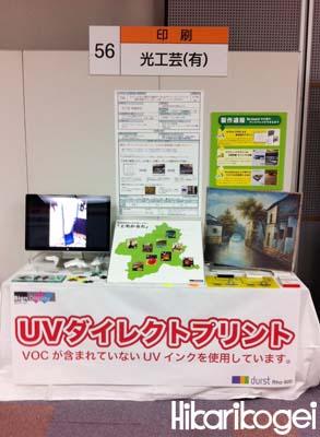 in HITACHI展示商談会ーブース