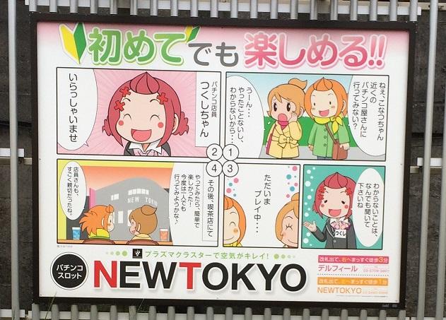 Oimachi.jpg