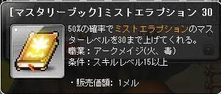 Maple130911_182938.jpg