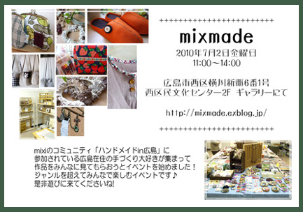 mixmade 画像