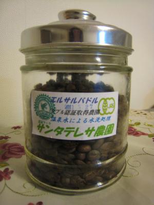 パカマラ温泉コーヒー