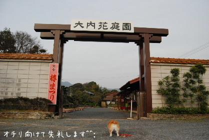 2010.3.14英彦山&直方ドライブ♪0042