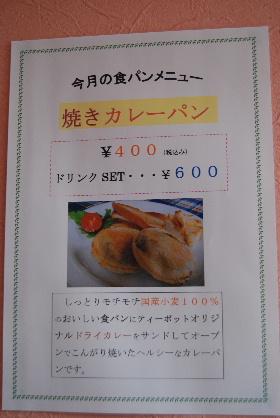 2010.4.7昭和池の桜♪0002