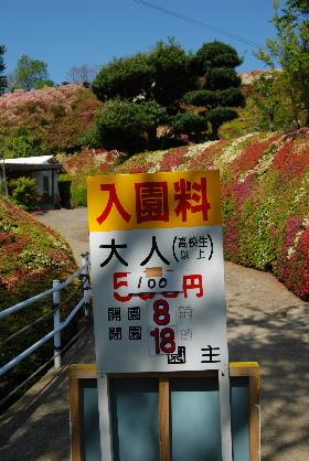2010.4.29大村ツツジ&ドッグヒル0048