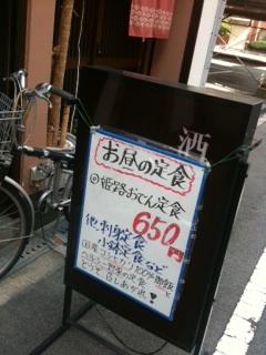 姫路おでん